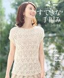 すてきな手編み(2018春夏)