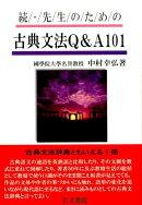 先生のための古典文法Q&A101(続)
