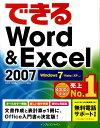 できるWord & Excel 2007 Windows 7/Vista/XP対応 [ 田中亘 ]