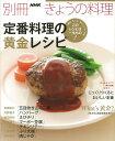 【バーゲン本】定番料理の黄金レシピ [ 別冊NHKきょうの料理 ]
