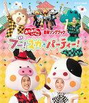 「おかあさんといっしょ」最新ソングブック ブー!スカ・パーティ ブルーレイ【Blu-ray】