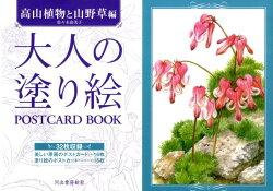 大人の塗り絵POSTCARD BOOK 高山植物と山野草編