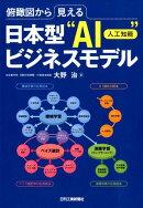 """日本型""""AI(人工知能)""""ビジネスモデル"""
