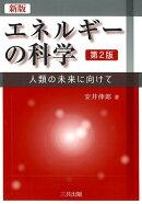 エネルギーの科学新版(第2版)