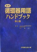 図解循環器用語ハンドブック第2版