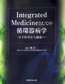 Integrated medicineとしての循環器病学