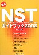 認定NSTガイドブック(2008)