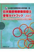 日本糖尿病療養指導士受験ガイドブック(2007)