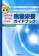 認定病態栄養専門師のための病態栄養ガイドブック改訂第2版