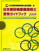 日本糖尿病療養指導士受験ガイドブック(2008)