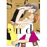 セフレの品格~S-friends2~(1) (ジュールコミックス)
