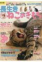 長生きねこのきもち改訂版 愛猫がずっと元気で幸せにいられる暮らし・お世話・健 (ベネッセ・ムック)