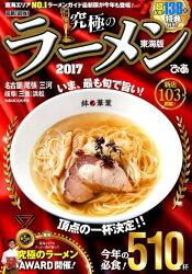 最新!最強!究極のラーメン(2017 東海版)
