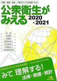 公衆衛生がみえる 2020-2021 [ 医療情報科学研究所 ]