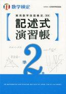 実用数学技能検定記述式演習帳 数学検定準2級