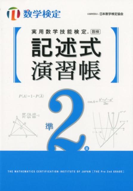 実用数学技能検定記述式演習帳 数学検定準2級 [ 日本数学検定協会 ]