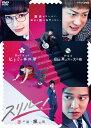 ドラマ『スリル!〜赤の章・黒の章〜』DVD-BOX [ 小松菜奈 ]