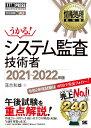 情報処理教科書 システム監査技術者 2021~2022年版 (EXAMPRESS) [ 落合 和雄 ]