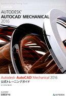 Autodesk AutoCAD Mechanical 2016公式トレーニング