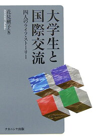 大学生と国際交流 四人のライフ・スト-リ- [ 花見槇子 ]