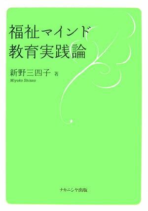 福祉マインド教育実践論 [ 新野三四子 ]
