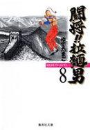 闘将!!拉麺男(ラーメンマン)(8)