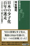 日本の少子化百年の迷走