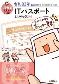 キタミ式イラストIT塾 ITパスポート 令和03年 [ きたみりゅうじ ]