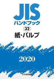 JISハンドブック 32 紙・パルプ(2020)