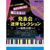 発表会連弾セレクション~情熱大陸~ (ピアノ連弾/中級)