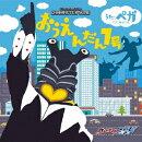 ウルトラマンジードキャラクターソング ペガ おうえんだん1号/GEEDの証〜ペガバージョン〜