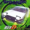 スーパーユーロビート・プレゼンツ「頭文字D」〜Dベスト・セレクション
