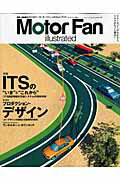 Motor fan illustrated(vol.9)