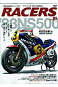 Racers(volume 01) フレディ・スペンサーが駆った'83 NS 500 (San-ei mook)