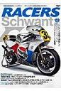 Racers(volume 03) ケビン・シュワンツが駆ったRGV-Гヒストリー (San-ei mook)