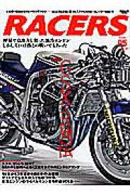 RACERS(volume 05) ヨシムラとともに戦ったスズキ4ストロークレーサーGSX-R (San-ei mook)