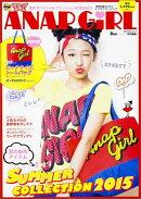 ANAP GiRLオフィシャルファッションBOOK
