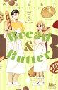 Bread&Butter 6 (マーガレットコミックス) [ 芦原 妃名子 ]