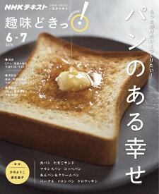 もっと知りたい!つくりたい! パンのある幸せ (趣味どきっ! シュミドキッ) [ ひの ようこ ]