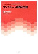 コンクリート標準示方書 維持管理編(2018年制定)