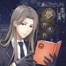 文豪とアルケミスト 朗読CD 第九弾 「夢野久作」