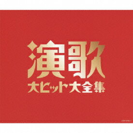 決定盤::演歌大ヒット大全集 [ (V.A.) ]
