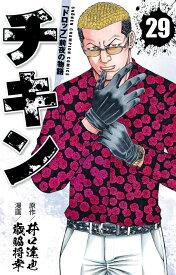 チキン 「ドロップ」前夜の物語 29 (少年チャンピオン・コミックス) [ 井口達也 ]