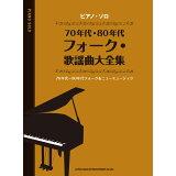 70年代・80年代フォーク・歌謡曲大全集 (ピアノ・ソロ 中級)