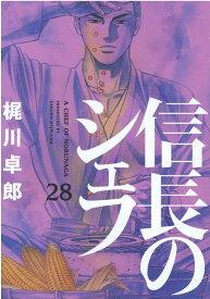 信長のシェフ 28 (芳文社コミックス) [ 梶川卓郎 ]