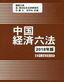 中国経済六法(2018年版)