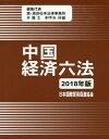 中国経済六法(2018年版) [ 射手矢好雄 ]