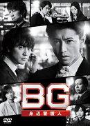BG〜身辺警護人〜2020 DVD-BOX