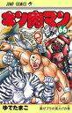 キン肉マン 66 (ジャンプコミックス) [ ゆでたまご ]