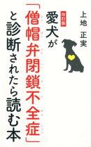 愛犬が「僧帽弁閉鎖不全症」と診断されたら読む本改訂版